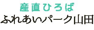道の駅やまだ 公式サイト|岩手県山田町