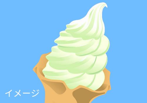 ソフトクリーム全商品 100円引き