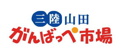 山田の特産品を全国へネットショップ